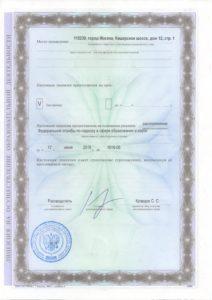 московский социально - экономический институт