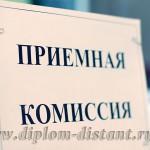 zachislenie_www.diplom-distant.ru