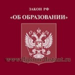 www.diplom-distant.ru Новости образования