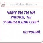 новости образования на www.diplom-distant.ru
