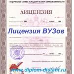 лицензия вузов