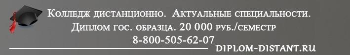 колледж москва