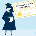 сертификат на образование